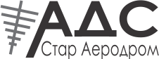 АДС Стар Аеродром